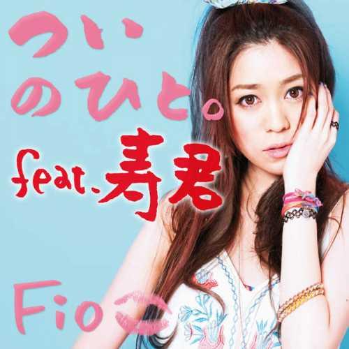 [Single] Fio – ついのひと。feat.寿君 (2015.11.27/MP3/RAR)