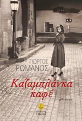 Καζαμπλάνκα Καφέ, Μυθιστόρημα, Εκδόσεις  Άγκυρα