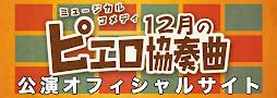 山下幼稚宴「12月のピエロ協奏曲」HP