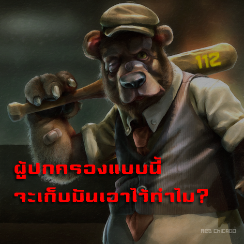 ผู้ปกครองแบบนี้ จะเก็บมันเอาไว้ทำไม?