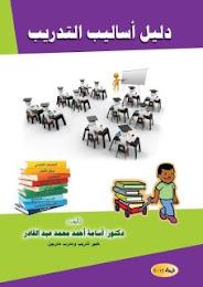 الطبعة الأولى من كتاب: دليل أساليب التدريب 2012