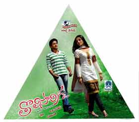Tolisariga Movie Songs