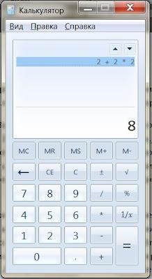 Калькулятор считает по-разному
