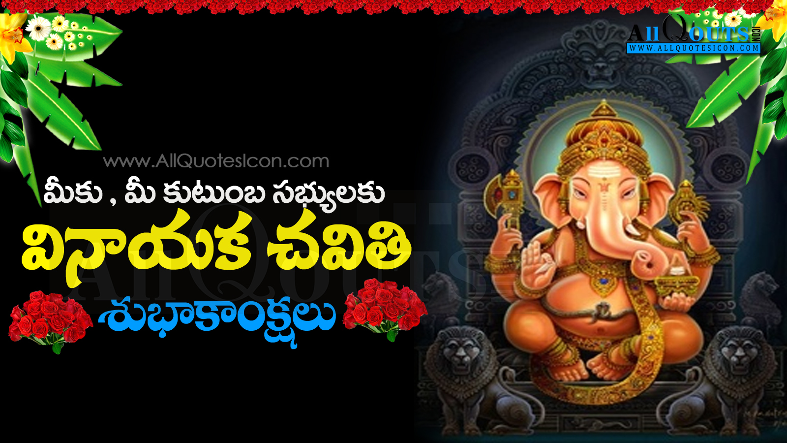 Awesome greetings and wallpapers happy ganesh chaturdhi quotes and ganesh chaturthi widely celebrated in andhrapradesh karnatakavinayaka chavithi quotes in telugu greetings in m4hsunfo