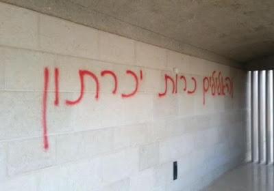 Israel chocado com suspeita de crime de incêndio contra a Igreja da Multiplicação