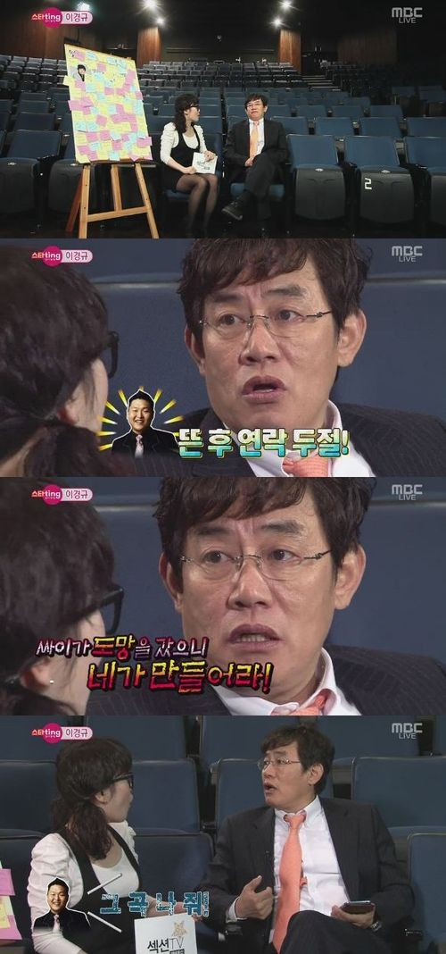 Lee Kyung Ku MBC Entertainment Relay