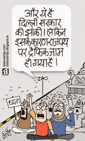 republic day, 26 january, 26 january cartoon, arvind kejariwal cartoon, aam aadmi party cartoon, indian political cartoon, cartoons on politics