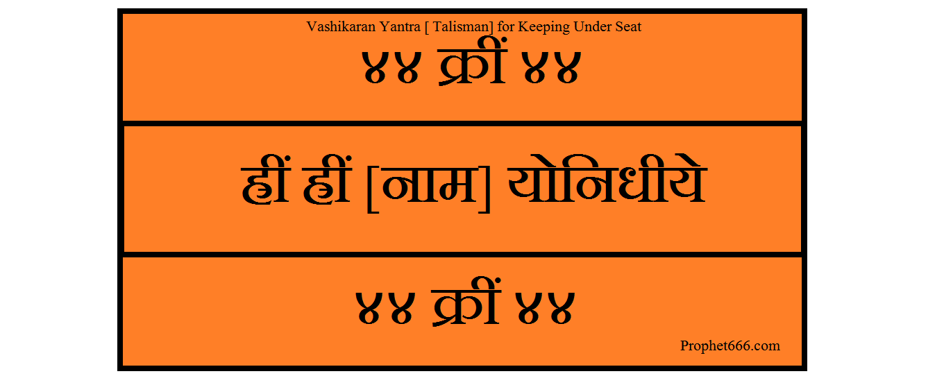 An Indian Vashikaran Attraction Talisman for keeping under the seat