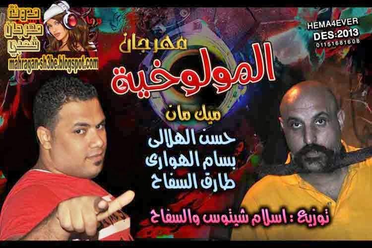 مهرجان الملوخية غناء حسن الهلالي و بسام و طارق السفاح - مدونة مهرجان شعبي