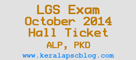 Download Last Grade Servant Exam October 2014 Alappuzha, Palakkad Hall Ticket