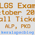Download Last Grade Servant Exam 2014 Hall Ticket