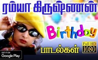 Ramya krishnan birthday spl songs