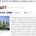 Περίεργες συμπτώσεις από Ελληνικά blogs-sites με φώτο από τα Σκόπια !!!