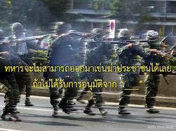 ทหารจะไม่สามารถออกมาเข่นฆ่าประชาชนได้เลย
