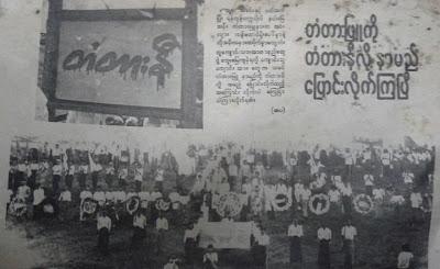 အခန္း ၆ – မတ္လေတာ္လွန္ေရး  (၃) – Aung Din