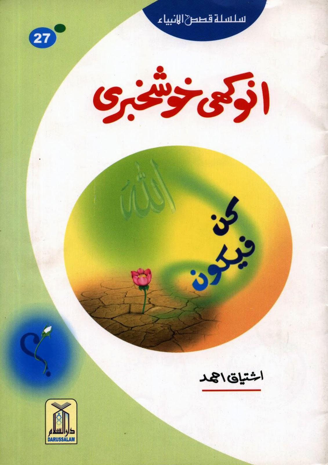 http://urduguru1.blogspot.com/2014/03/aanokhi-khos-khabri-prophet-zakariya-as.html