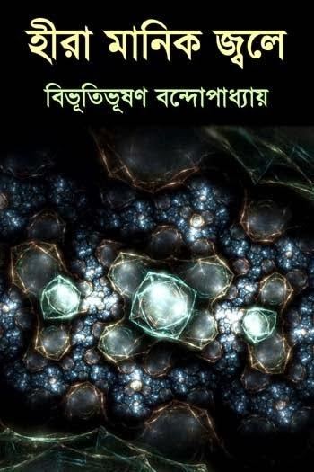 Hira Manik Jole by Bibhutibhushan Bandopadhyay