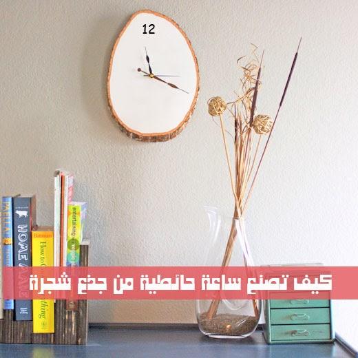 ساعة مصنوعة من جذع شجرة