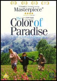 The Color of Paradise / Rang-e Khoda