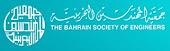 جمعية المهندسين البحرينية