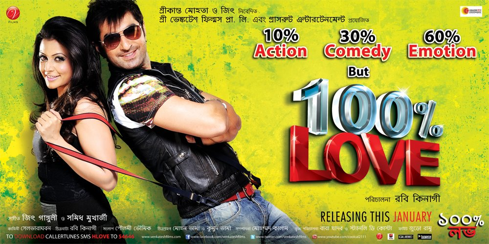 Related to 100 love 2012 100 percent love 2012 bengali movie