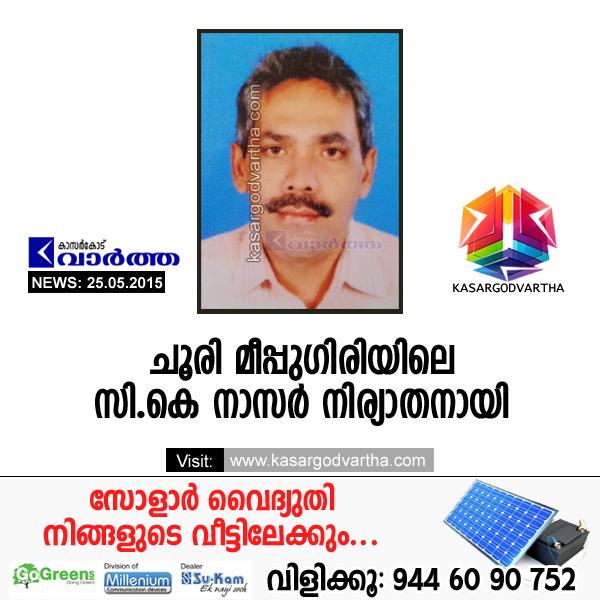 Kasaragod, Kerala, Death, Obituary, Choori, C.K Nasar, Choori C.K. Nasar passes away