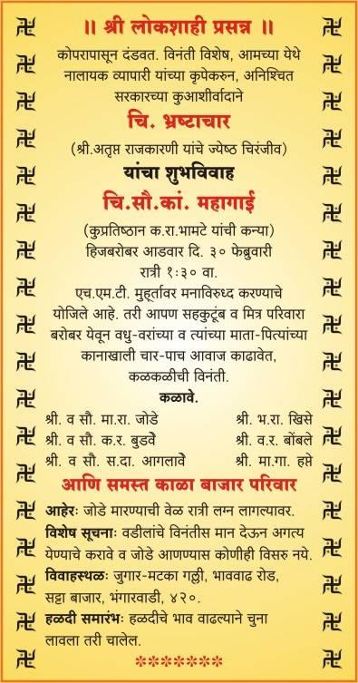 hindi amp marathi jokes amantran   india marriage invitation card