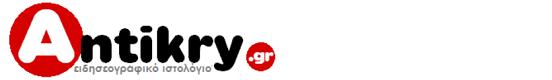 antikry.gr | ειδησεογραφικό ιστολόγιο