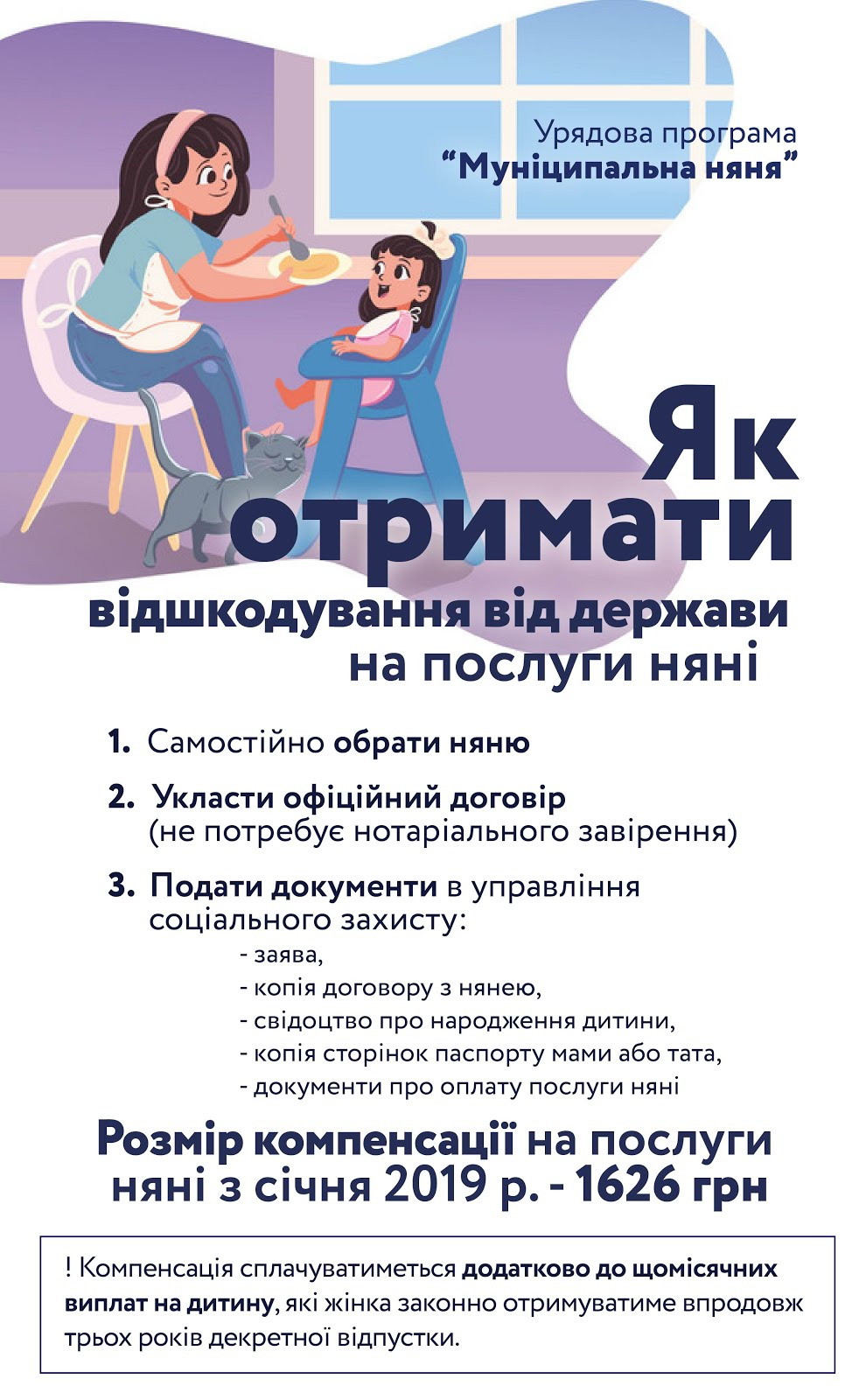 """Урядова програма """"Муніципальна няня"""""""