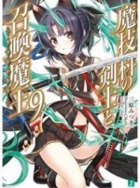 Magika no Kenshi to Shoukan Maou