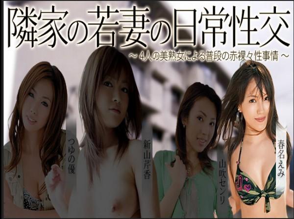 JAV UNCENSORED XXX 22302 Mature club provides work Haruna Emi affair one day wife