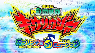 The Gaburincho of Music title card