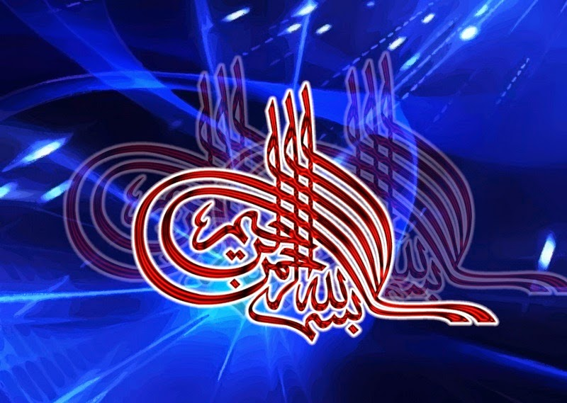 Bismillah Beautiful Design Islamic HD Wallpapers