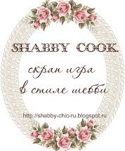 Игра Shabby cook