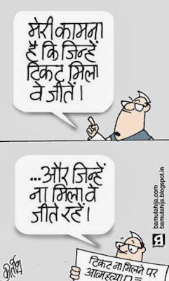 congress cartoon, election 2014 cartoons, election, cartoons on politics, indian political cartoon