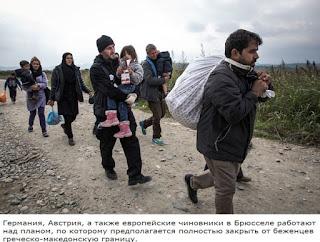 Η ΕΕ σχεδιάζει να κλείσει για τους πρόσφυγες τα ελληνο-σκοπιανά σύνορα
