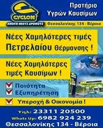 ΠΡΑΤΗΡΙΟ ΥΓΡΩΝ ΚΑΥΣΙΜΩΝ