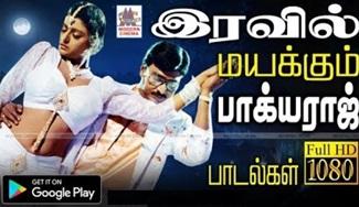 Iravil bagyaraj songs | Music Box