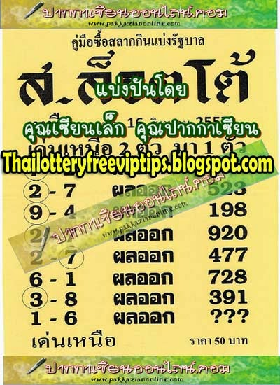 Thai Lottery 3up Hot Touch Tip Paper 16-08-2014