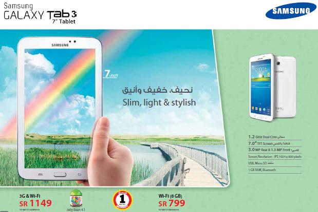 سعر تابلت سامسونج جلاكسى تاب ثرى 7 بوصة Samsung Galaxy Tab 3