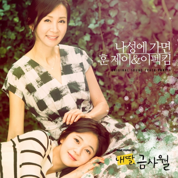 Marriage Not Part 1 Dating K2nblog Ost