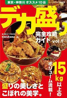 デカ盛り完全攻略ガイド vol.1