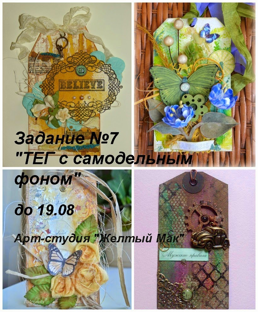 http://bymona-vlg.blogspot.ru/2014/07/7.html