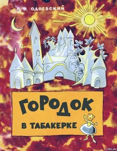 одоевский сказка городок в табакерке аннотация