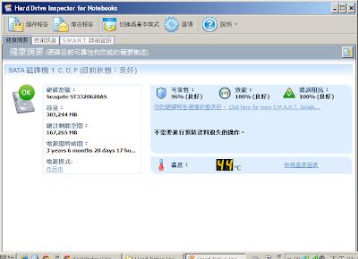 強大的硬碟監控檢測工具,Hard Drive Inspector V4.28.215 多國語言綠色免安裝版!