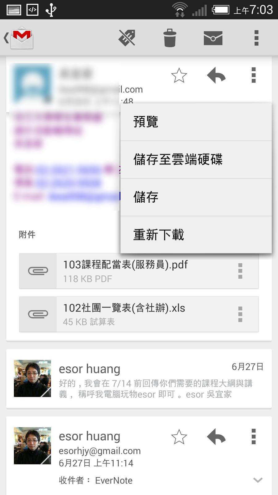 何需手機下載上傳檔案? Gmail App 附加檔案最佳方法