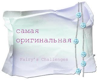 от FairysChellenge