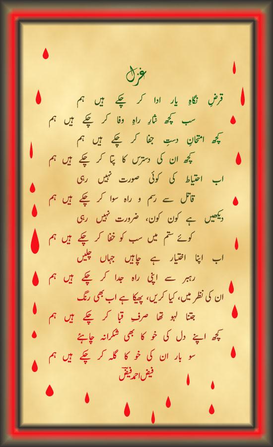 good night wallpapers with urdu poetry
