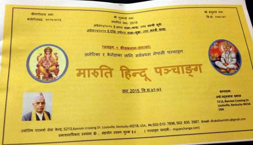 First Nepali Panchanga or calender for America - Canada released
