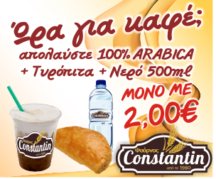 https://www.facebook.com/pages/Constantin-Bakery/1411358572435544